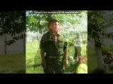 братишка под музыку На звонок от любимого брата-солдата) - Припев-Ты дождись,дождись меня.... Picrolla