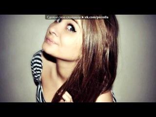 «Со стены я люблю сваю  любимаю ирусю» под музыку ТЫ одна моя самая любимая))) [vkhp.net] - -   Ты моё счастье, моя радость, Я Т