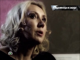 Русские сенсации - Я тебя никогда не забуду [02/03/2013, Документальный, SATRip]