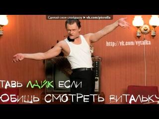 «Со стены Виталька на ТЕТ / Віталька на ТЕТ» под музыку БУМЕР - ПРИВЕТ ЧИТА. Picrolla