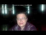 Туса в гранде 03.06.2013 под музыку Вика Цыганова - Ленька Пантелеев. Picrolla