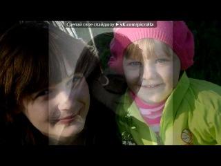 мы под музыку Олечка С Днем Рождения Родная Про мою Любимую Сестричку ♥ сестра моя любимая я сильно тебя люблю даже если ты далеко я помню люблю и скучаю Я очень рада что ты есть у меня ЛЮБЛЮ ТЕБЯ МОЯ РОДНАЯ Picrolla