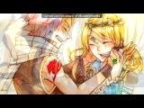 «Люси и Нацу» под музыку Наруто - Песни из группы Приколы аниме. Picrolla