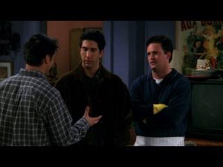 Джо, Чендлер и Росс