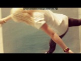 «С моей стены» под музыку Тбили &MOSK - Малышка (sound by. SHOMA). Picrolla