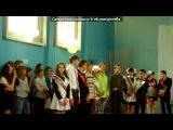«С моей стены» под музыку 10 А - школа-ты дом ,милый дом мой родной...Офигенная песня....Такая грусная.....Прям за душу берет...Берегите это время ,когда всем так весело,когда мы в школе...ДА КЛАССНЫЕ БЫЛИ ВРЕМЕНА)))). Picrolla
