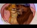 «Я и мой любимый Кову Лев» под музыку Король лев 2(Киара и Кову) - у любви свой путь. Picrolla
