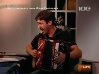 И. Растеряев - FM TV: