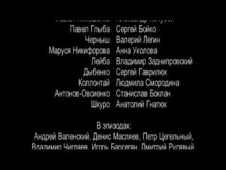 9 жизней Нестора Махно (серия 9 и 10)