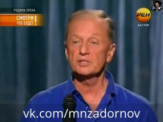 Михаил Задорнов Откатали Олимпиаду Концерт Россия Родина хрена 2011