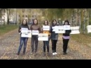 Поздравление с Днем Учителя (32 группа КПК, 2012 год)