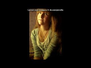 «• excuse me» под музыку Дантес и Олейник - Девочка Оля. Picrolla