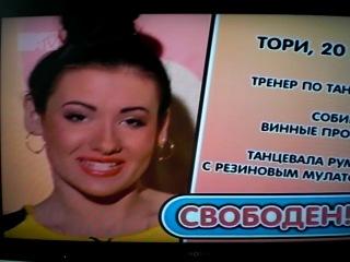 Виктория Судакова в шоу