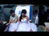 «Наша свадьба 06.07.2012» под музыку реп от невесты - -Мы познакомились с тобою не скажу,что недавно...Эта встреча тогда показалась странной...Узнав о возрасте немного офигела,но моя сила воли взялась за дело...Мы проводили время вместе,не сидели на месте,смотрели в глаза друг другу и держались за руку,всё к. Picrolla