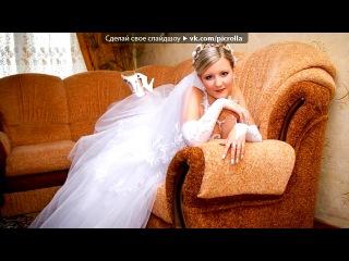 «Белое платье, белая фата..!!!» под музыку Павел Прилучный И АГАТА ПРИЛУЧНАЯ  - Я тебя  люблю за то что ты красивая. Песня из клипа закрытой школы. Picrolla