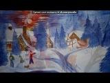 Со стены Ёлочка 2013 под музыку Новогодние и Рождественские Песни - Coca Cola Happy new year 2011!!!!. Picrolla