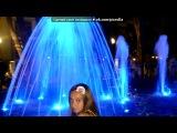 фотки под музыку Alexa Vega - Game Over(OST Дети Шпионов 3-Game Over!). Picrolla