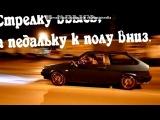 «бпан» под музыку РАСКАЧАЙ СВОИ КОЛОНКИ #8  - [Vk.com/ZBS.DOLBIT] [Русская сборка]. Picrolla