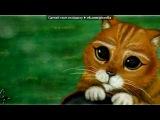 «Со стены ♥ ❤ ♥ ❤ ♥ ❤ Все для друзей открытки, видео♥ ❤ ♥ ❤ ♥ ❤» под музыку Лиза - Лямур тужур=)очень милая,позитивная и забавная песенка=)))))буквально про меня=))))). Picrolla