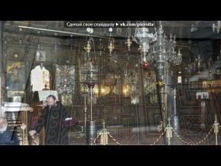 «Израиль и Палестина. Иерусалим и Вифлием» под музыку Еврейская народная песенка - Хава Нагила. Picrolla