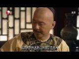 Легенда о Чжэнь Хуань / Hou Gong Zhen Huan Zhuan / Empresses in the Palace / 后宫 甄嬛传,серия 38