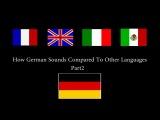 немецкий язык такой мелодичный и нежный...