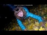 Видео-коллаж httpvkontakte.ruapp2224222 под музыку 5sta Family - Никогда(Prod. by Speen Beatz) - трек со сборника . Picrolla