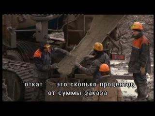 пЛутинские игры Сочи 2014_Нашумевший док. фильм о коррупции