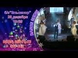 Новогодний концерт 2013-2014