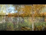 «ОСЕННЕЕ НАСТРОЕНИЕ...» под музыку Шостакович - Классическая музыка. Д.Шостакович – Прелюдия 5 (Скрипка и фортепиано) грустная, но очень красивая мелодия . Picrolla