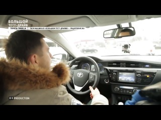 Toyota Corolla 2014 (E160) - Большой тест-драйв со Стиллавиным (видеоверсия) Big Test Drive - Тойота Королла