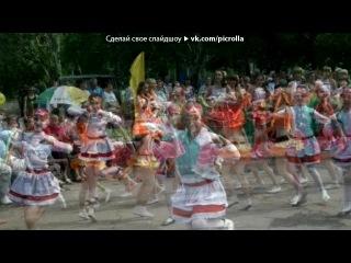 «9 мая 2012» под музыку new самоцветы - Помнишь модерн токинг. Picrolla