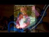 «Моя Нюша» под музыку Детские песни - На улице дождик, на улице слякоть.... Picrolla