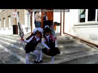 «1 сентября» под музыку Любовные истории - [..♥Школа, школа, я скучаю♥..]. Picrolla