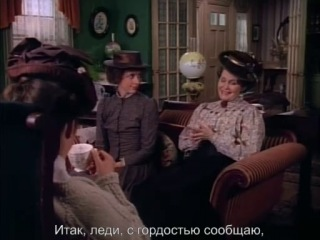 Дорога в Эвонли. Сезон 2 серия 11