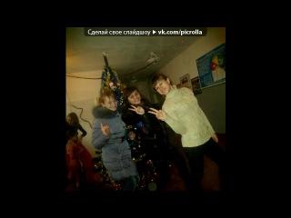 «новый год)))) весёлый денёк=))» под музыку 23:45 feat. 5ivesta Family - Новый год. Picrolla