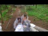 Наша Свадьба))))))))))) под музыку Дап Степ - Dj_Ivan_Frost - Клубняк супер (12.04.2011). Picrolla