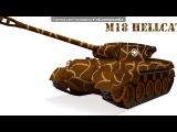 Арт 19 под музыку Алексей Матов(World of Tanks) - На последнем рубеже. Picrolla