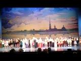 Награждение нашего любимого коллектива в БКЗ 18.05.13