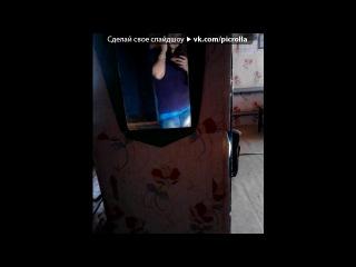 «я» под музыку KaLiTa MC - Не забывай... [d-SPY rec.] [ Скачать➨  http://kalitamc.promodj.ru ]. Picrolla