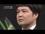 Gaki no Tsukai #999 (2010.04.04) — Goodbye Yamasaki 10