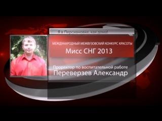 Фоторепортаж Я в персиановке как дома (Дон ГАУ МИСС СНГ 2013)