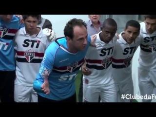 Рожерио Сени настраивает свою команду на игру