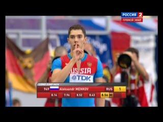 Чемпионат мира 2013 по легкой атлетике. Александр Меньков - чемпион в прыжках в длину!