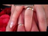 «Счастливый день 08.06.2012г» под музыку Свадебные песни Ани Лорак - С первого взгляда. Picrolla