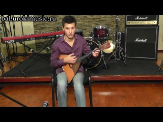 Как научиться играть на балалайке bal.urokimusic.ru вибрато, большая дробь, обратная дробь, малая дробь, удар