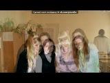93 группа. МЫ ЕЩЕ ВЕРНЕМСЯ!!!!!!!!!!!!!!!!!!!!!!!!! под музыку FloRida Feat. Kesha - Right Round. Picrolla