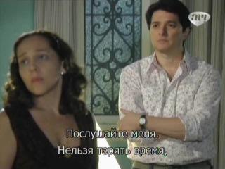 Безрассудное сердце / Insensato Coracao -37 серия(с русскими субтитрами)