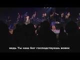 Бесконечный (LIVE) - Slavic New Beginnings Church ('The Lost Are Found' - by Hillsong)