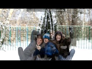 «Новогодний джем-2013 год» под музыку Екатерина Гусева - Песенка про лед. Picrolla